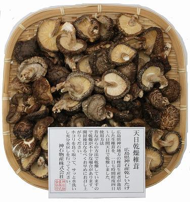 神石高原町産 天日乾燥椎茸